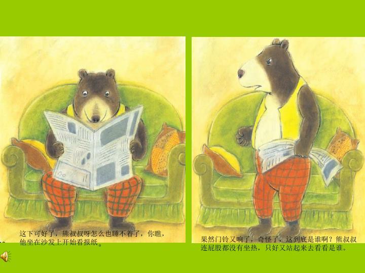 这下可好了,熊叔叔呀怎么也睡不着了,你瞧,他坐在沙发上开始看报纸