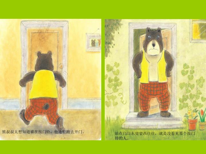 熊叔叔太想知道谁在按门铃,他连忙跑去开门。