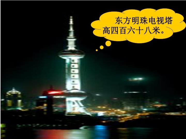 东方明珠电视塔高四百六十八米。