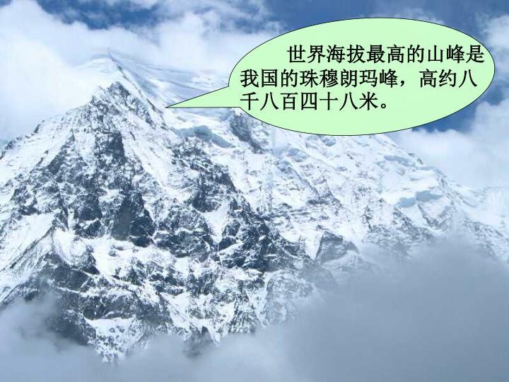 世界海拔最高的山峰是我国的珠穆朗玛峰,高约八千八百四十八米。