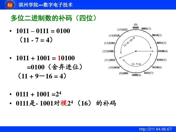 1011 – 0111 = 0100