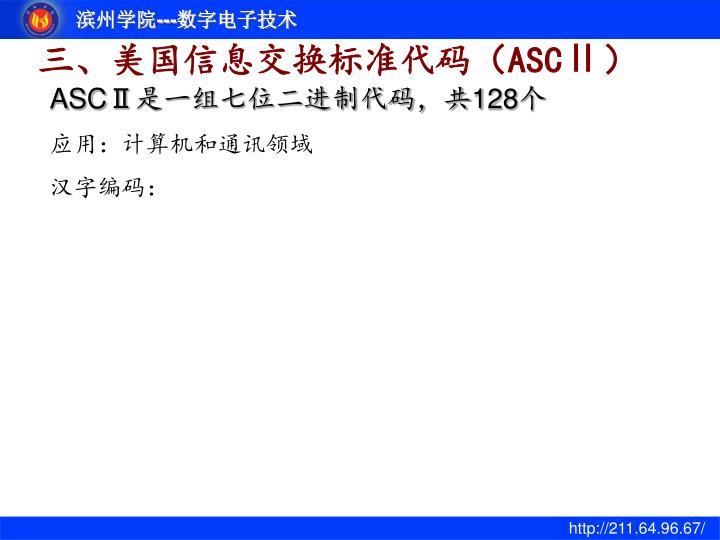 三、美国信息交换标准代码(