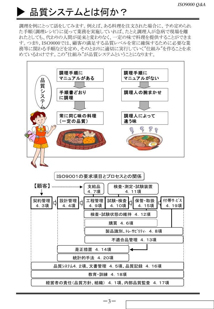 調理を例にとって話をしてみます。例えば、ある料理を注文された場合に、予め定められた手順(調理レシピ)に従って業務を実施していれば、たとえ調理人が急病で現場を離れたとしても、代わりの人間が従来と変わりなく、一定の味で料理を提供することができます。つまり、ISO
