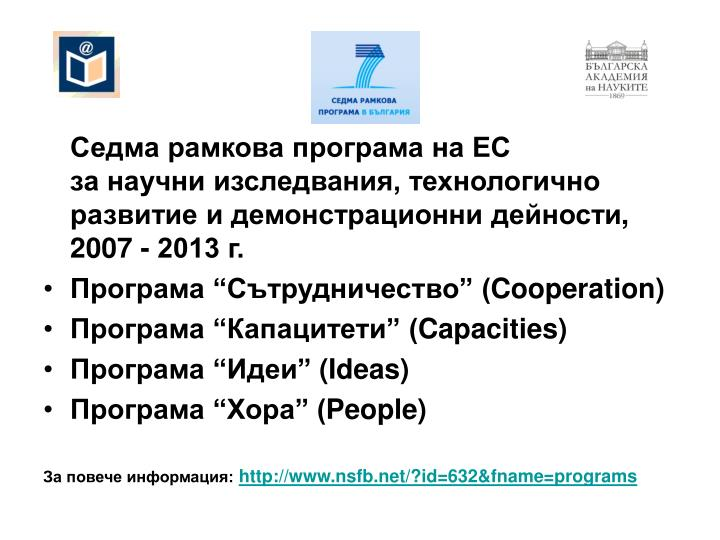 Седма рамкова програма на ЕС