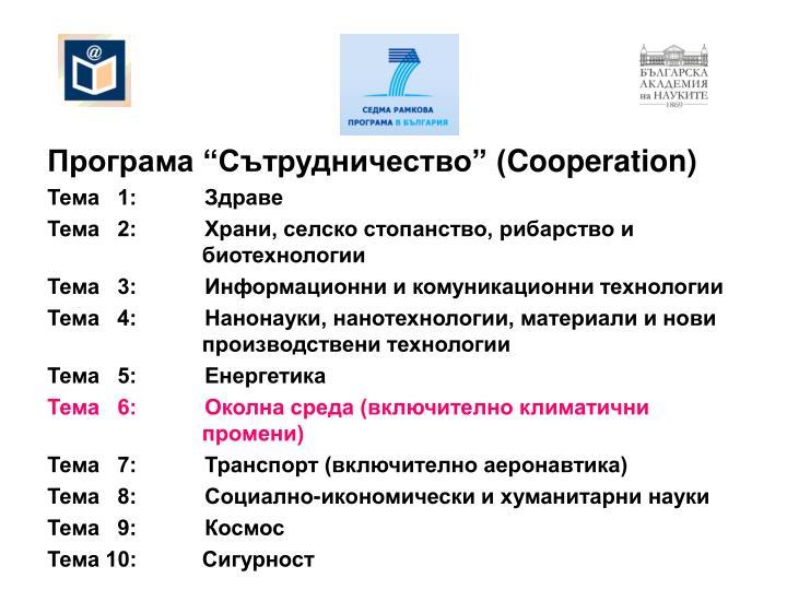 """Програма """"Сътрудничество"""" ("""
