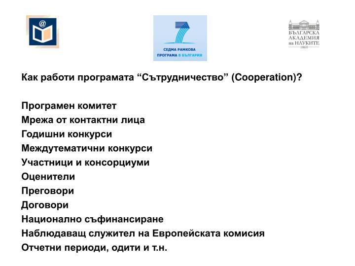 """Как работи програмата """"Сътрудничество"""" ("""