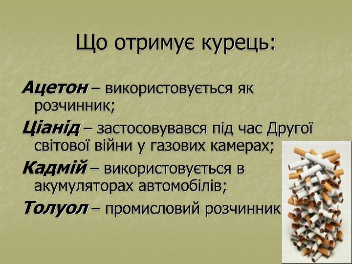 Що отримує курець: