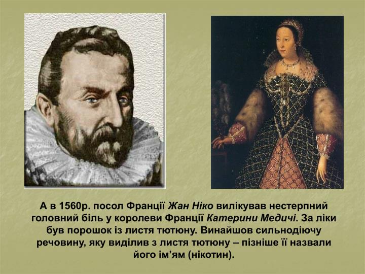 А в 1560р. посол Франції