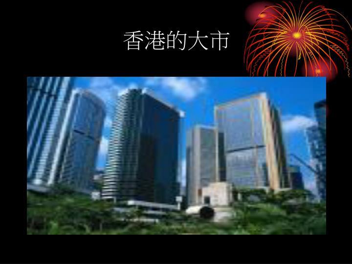 香港的大市
