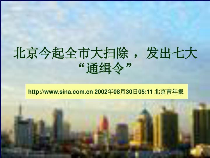 北京今起全市大扫除 ,发出七大