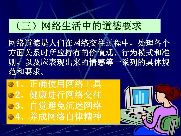 (三)网络生活中的道德要求
