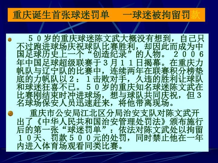重庆诞生首张球迷罚单    一球迷被拘留罚