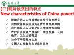 new characteristics of china poverty