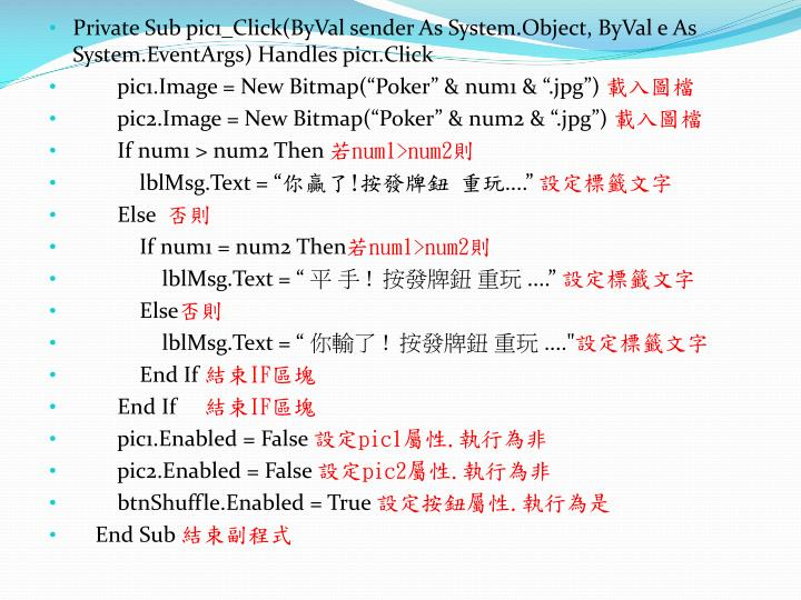 Private Sub pic1_Click(ByVal sender As System.Object, ByVal e As System.EventArgs) Handles pic1.Click