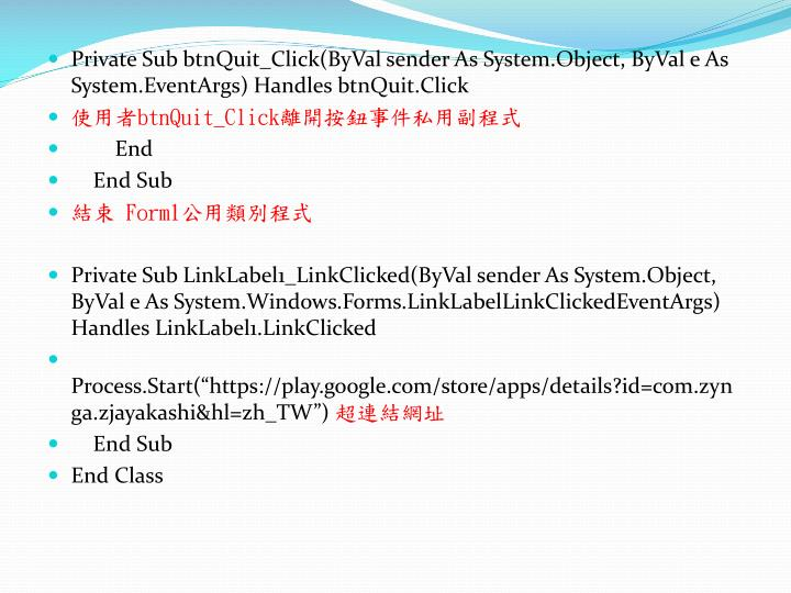 Private Sub btnQuit_Click(ByVal sender As System.Object, ByVal e As System.EventArgs) Handles btnQuit.Click