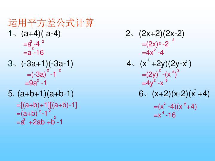 运用平方差公式计算