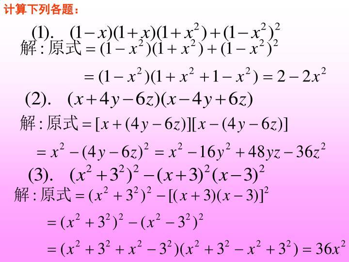 计算下列各题: