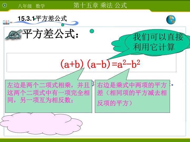第十五章 乘法 公式