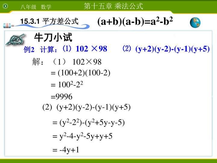 第十五章 乘法公式