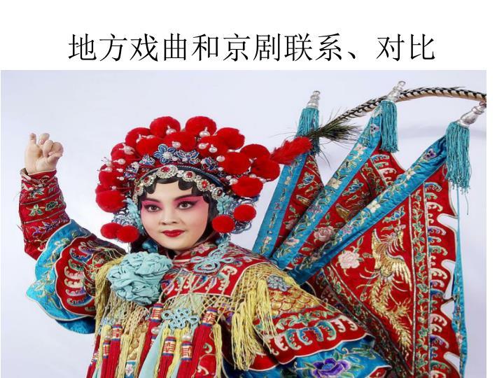 地方戏曲和京剧联系、对比