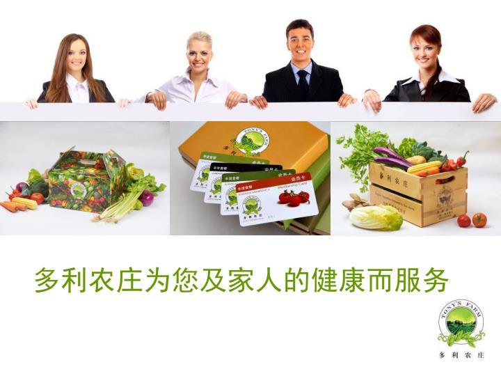 多利农庄为您及家人的健康而服务