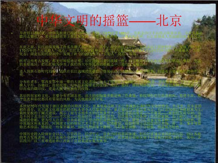 中华文明的摇篮