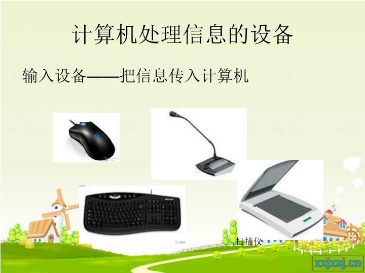 计算机处理信息的设备