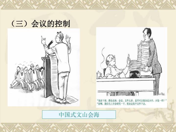 (三)会议的控制