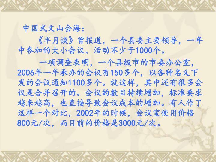 中国式文山会海: