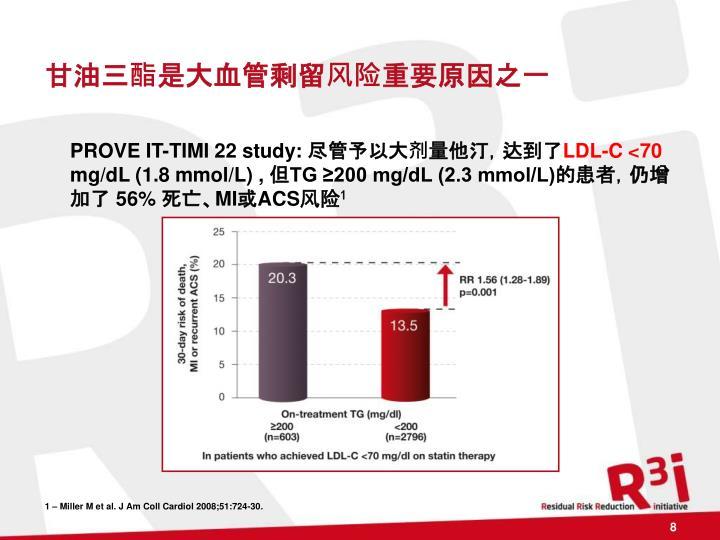 甘油三酯是大血管剩留风险重要原因之一
