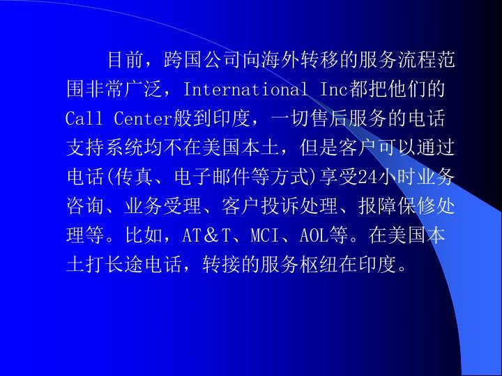 目前,跨国公司向海外转移的服务流程范围非常广泛,