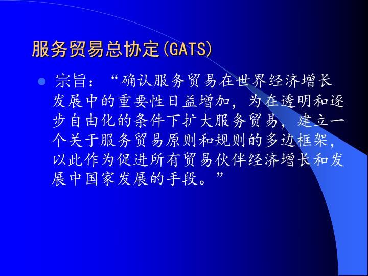 服务贸易总协定(
