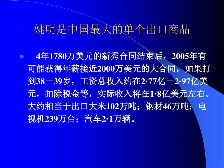 姚明是中国最大的单个出口商品