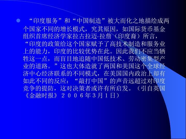 """""""印度服务""""和""""中国制造""""被大而化之地描绘成两个国家不同的增长模式,究其原因,如国际货币基金组织首席经济学家拉古拉迈"""