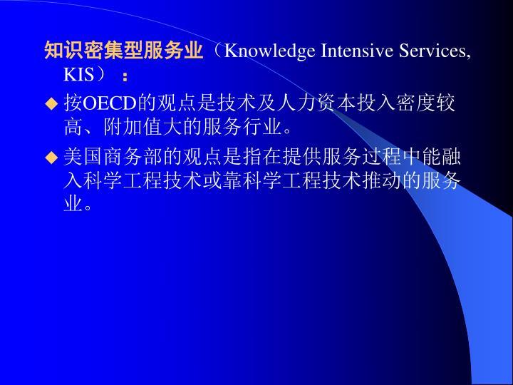 知识密集型服务业