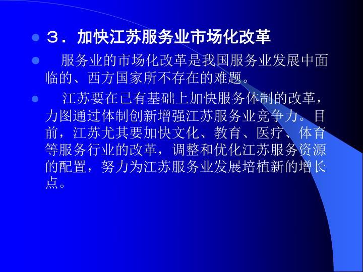 3.加快江苏服务业市场化改革
