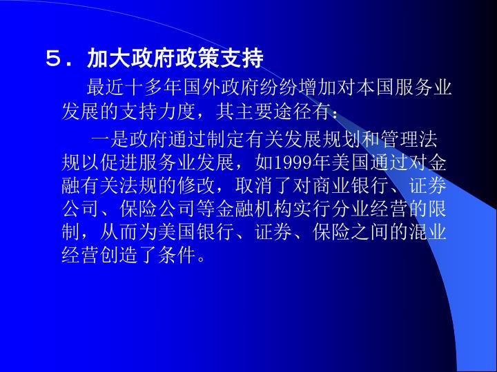 5.加大政府政策支持