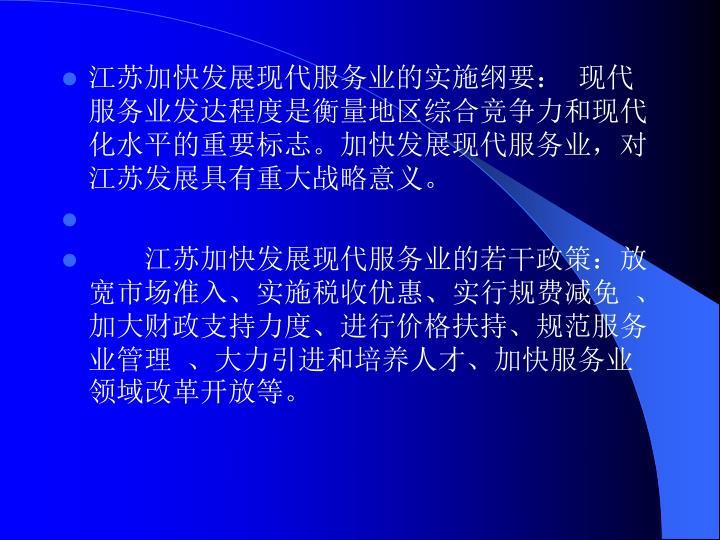 江苏加快发展现代服务业的实施纲要: 现代服务业发达程度是衡量地区综合竞争力和现代化水平的重要标志。加快发展现代服务业,对江苏发展具有重大战略意义。