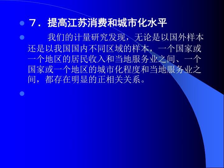 7.提高江苏消费和城市化水平