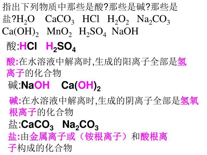 指出下列物质中那些是酸