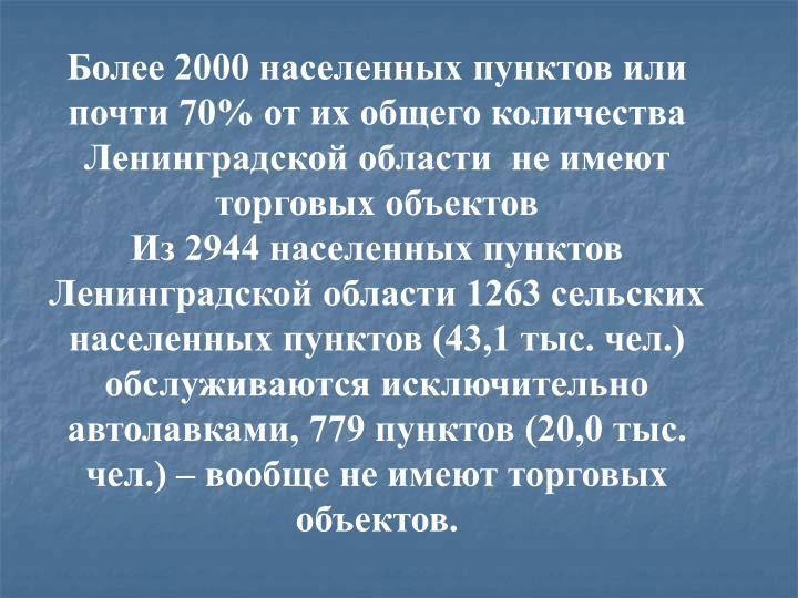 Более 2000 населенных пунктов или почти 70% от их общего количества Ленинградской области  не имеют торговых объектов