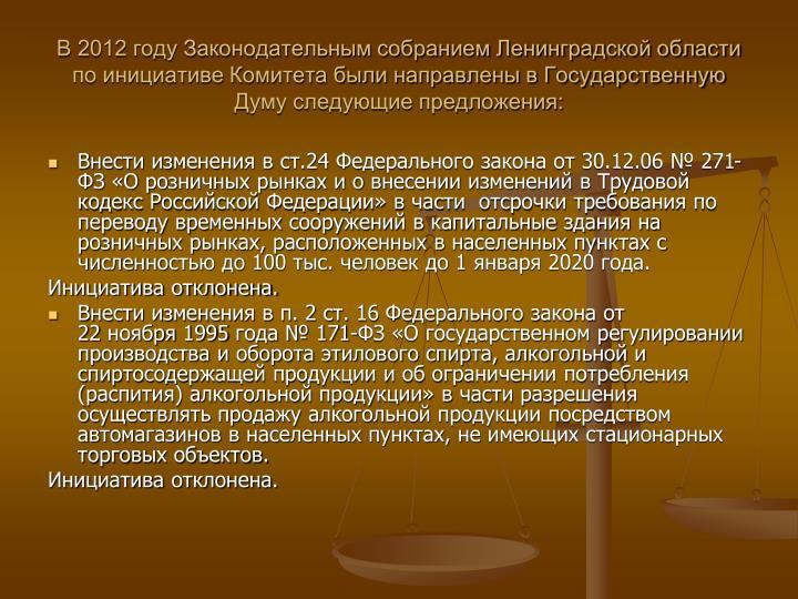 В 2012 году Законодательным собранием Ленинградской области по инициативе Комитета были направлены в Государственную Думу следующие предложения: