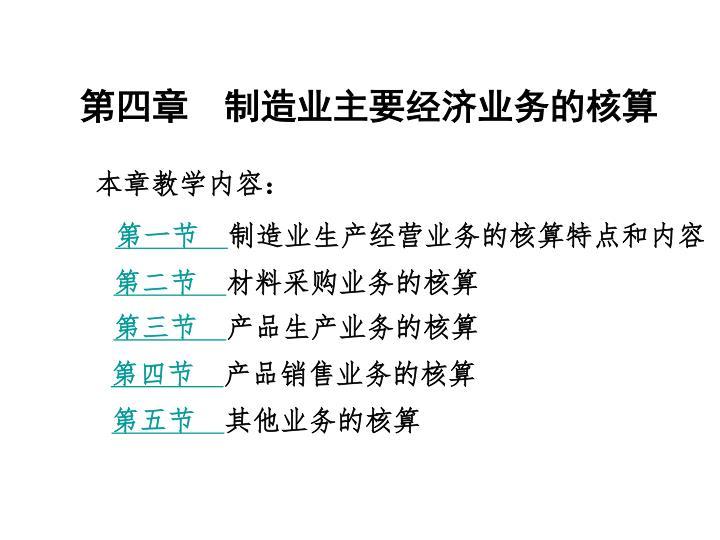 第四章  制造业主要经济业务的核算