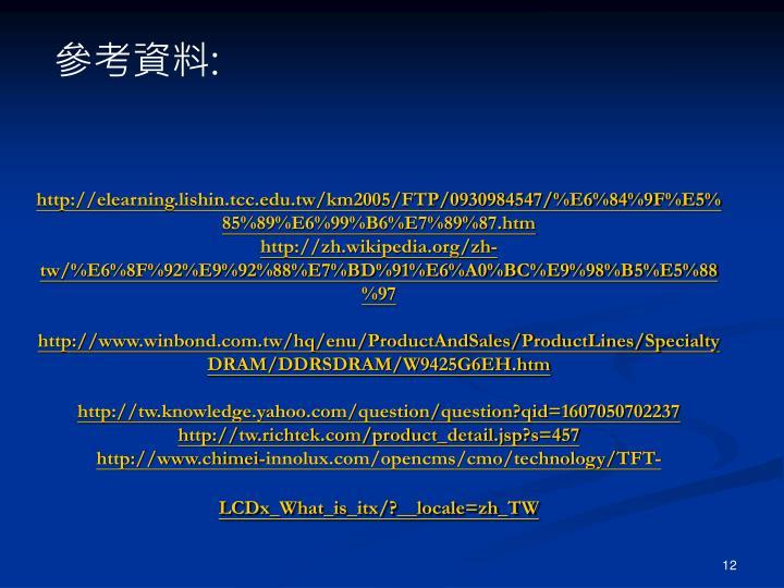 http://elearning.lishin.tcc.edu.tw/km2005/FTP/0930984547/%E6%84%9F%E5%85%89%E6%99%B6%E7%89%87.htm