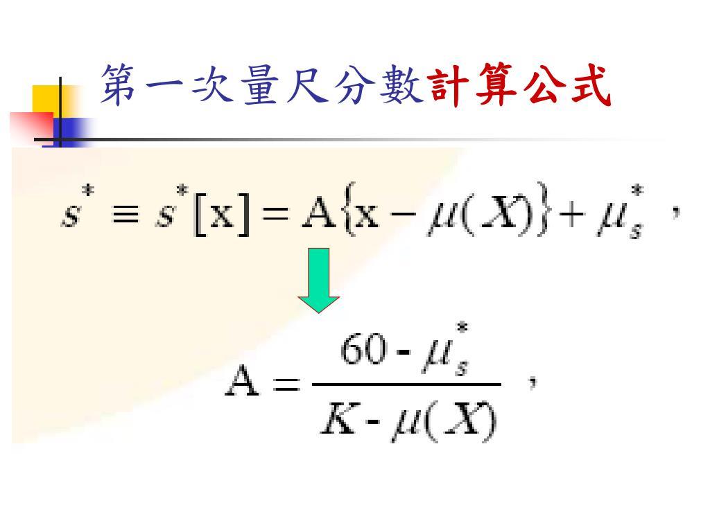 計算 正答 率 正解率パーセント求め方