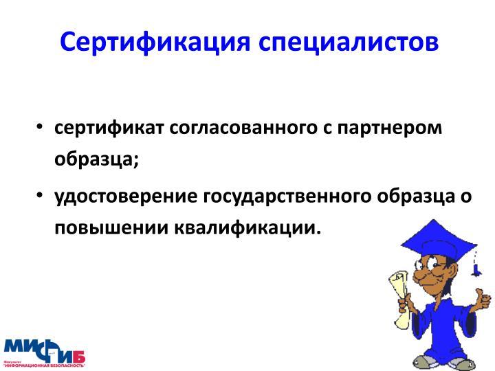 Сертификация специалистов