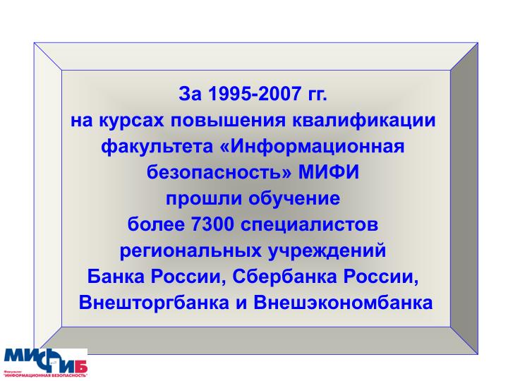 За 1995-2007 гг.