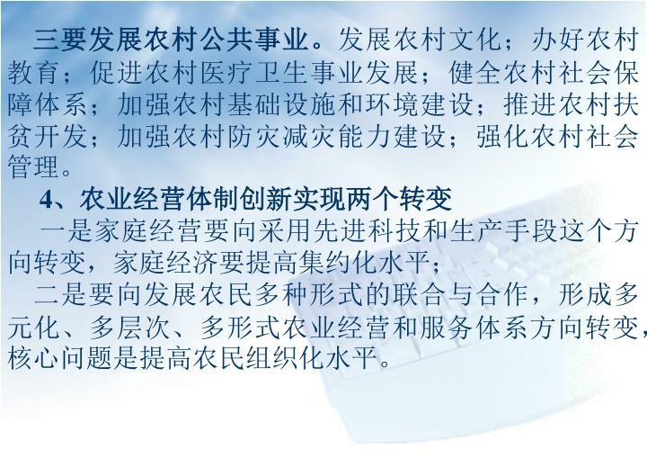 三要发展农村公共事业。