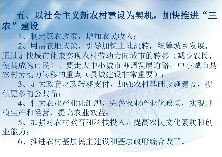 """五、以社会主义新农村建设为契机,加快推进""""三农""""建设"""