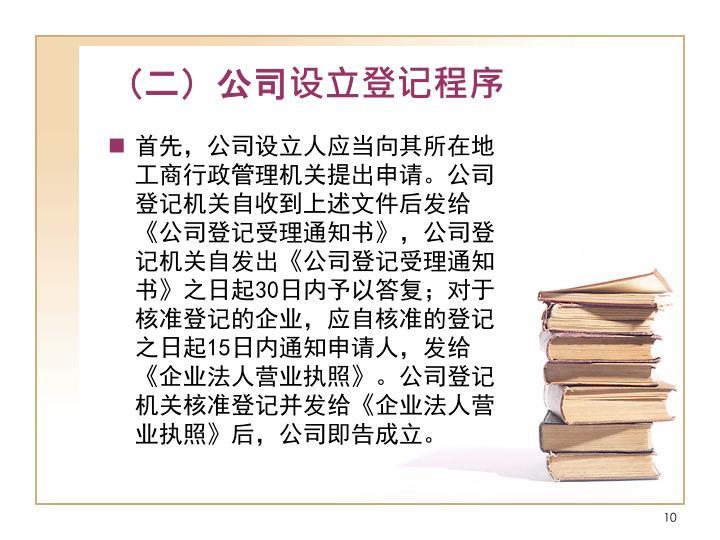 (二)公司设立登记程序